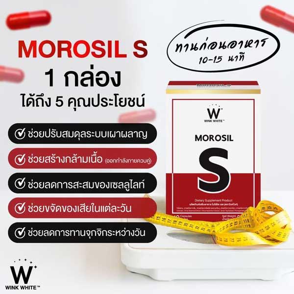 morosil s winkwhite โมโร่ซิล วิ้งไวท์ เอส