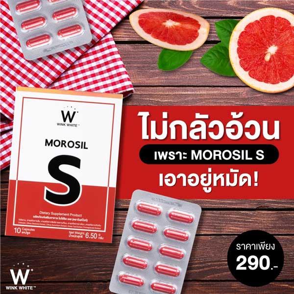 morosil s wink white โมโร่ซิล วิ้งไวท์ เอส