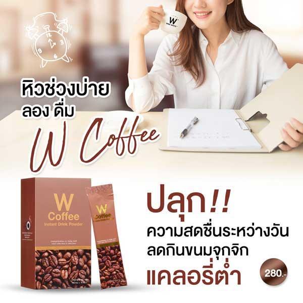 w coffee wink white วิ้งไวท์ กาแฟ ดับเบิ้ลยู