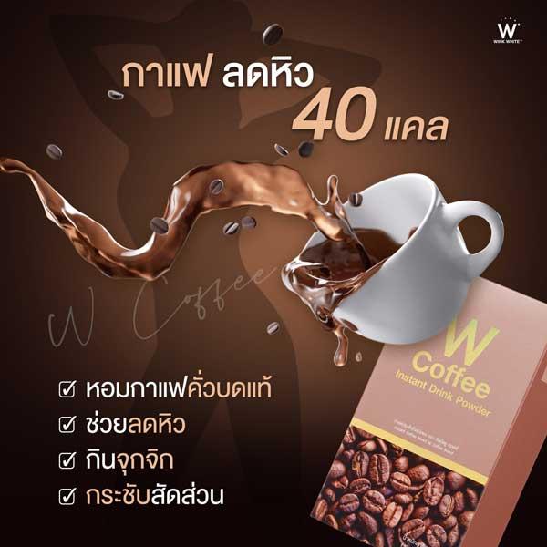 w coffee winkwhite วิ้งไวท์ กาแฟ ดับเบิ้ลยู