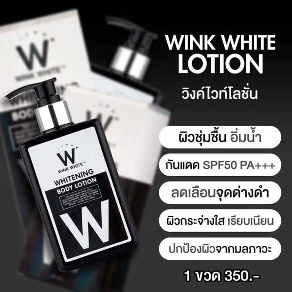 wink white body lotion วิ้งไวท์ โลชั่น