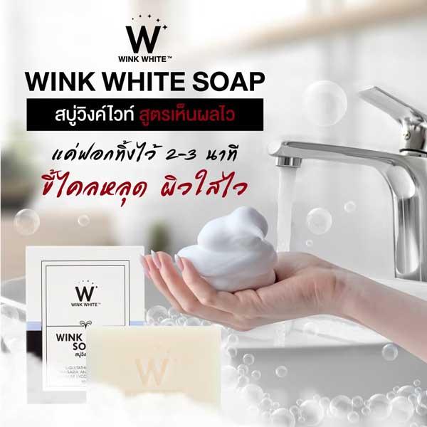wink white soap สบู่ ขาว วิ้งไวท์ วิงค์ไวท์