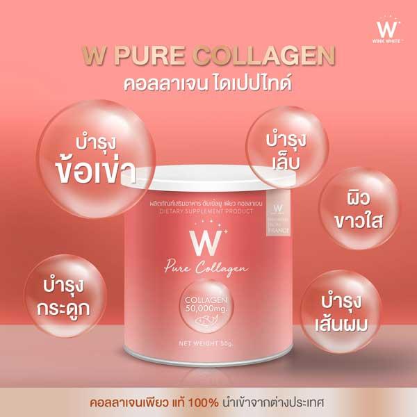 pure collagen คอลลาเจน เพียว วิ้งไวท์ wink white วิงค์ไวท์