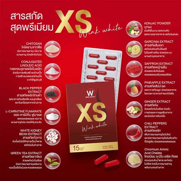 xs wink white เอ็กซ์เอส ลด น้ำหนัก วิ้งไวท์ วิงค์ไวท์ ควบคุม