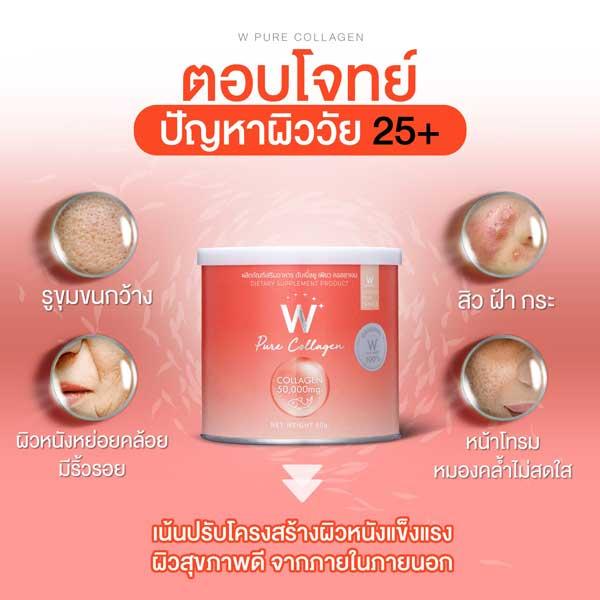 pure collagen คอลลาเจน เพียว วิ้งไวท์ wink white