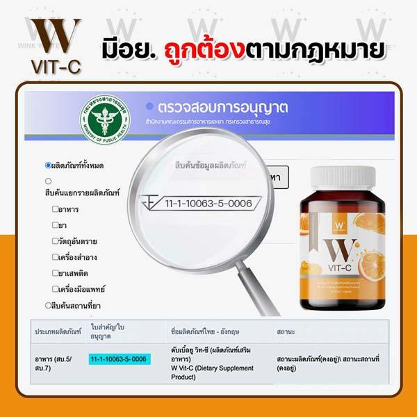 W VIT C วิ้งไวท์ วิต ซี Wink White 1 แถม 1 วิตามินซี วิงค์ไวท์ สุขภาพ บำรุง ผิวพรรณ มีส่วนช่วยให้ ผิว กระจ่างใส ต้าน สิว ฝ้า กระ หวัด ไข้ อาหาร บำรุง สุขภาพ ดับเบิ้ลยู วิท ซี
