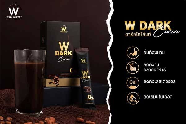 w dark cocoa ดับเบิ้ลยู ดาร์ก โกโก้ วิ้งไวท์ wink white วิงค์ไวท์ ช็อคโกแลต choco