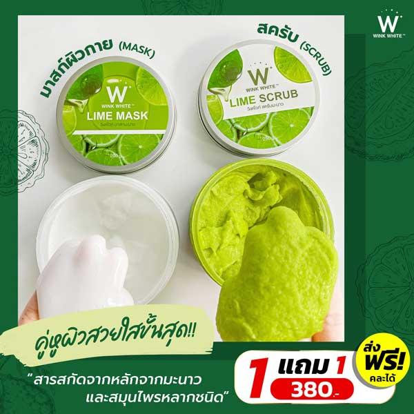 wink white lime scrub mask วิ้งไวท์ สครับ มาสก์ มะนาว วิงค์ไวท์ w